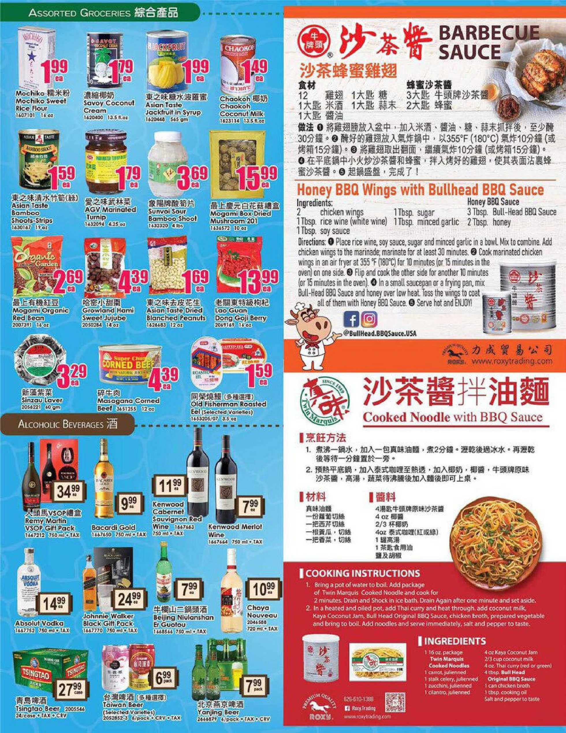 99 Ranch Market - deals are valid from 06/26/20 to 07/02/20 - page 4.