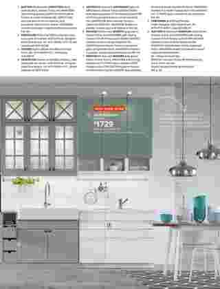 Ikea - deals are valid from 12/01/20 to 08/31/21 - page 19.